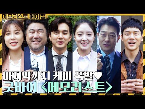 배우들의 마지막 인사♥? 끝장케미 메모리스트 굿바이