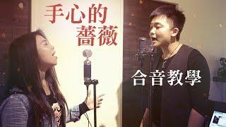 林俊傑&鄧紫棋-手心的薔薇(和聲和音教學系列6)-歌唱技巧教學#13