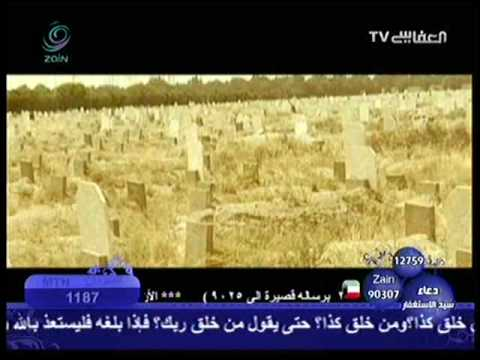 وقفت على القبور – قناة العفاسي