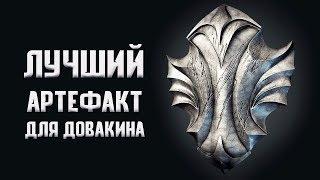 Skyrim - ЛУЧШИЙ АРТЕФАКТ ДЛЯ ДОВАКИНА! Щит Ауриэля
