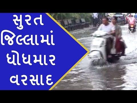 Rain In Gujarat: Surat માં જામ્યો વરસાદી માહોલ, વરસાદને પગલે સિવિલમાં ભરાયું પાણી | Vtv Gujarati