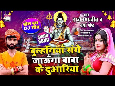 Dulhaniya Sange Jaunga Baba Ke Duariya - Raaj Ranjeet, Varsha Shreshtha | kanwar Geet 2019 | AUDIO