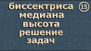 Геометрия ВЫСОТА МЕДИАНА БИССЕКТРИСА 7 класс