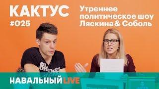 КАКТУС #025. Юрий Дудь про «Зенит-Арену», феминизм, коррупцию и интервью с Путиным