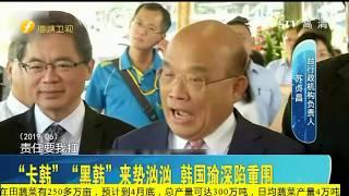 邱毅、董智森解析韓國瑜的高雄市長保衛戰