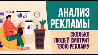 Анализ рекламы. Сколько людей смотрит твою рекламу. Как зарабатывать дома | Евгений Гришечкин