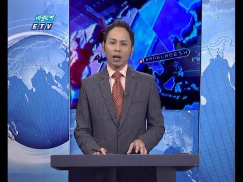 11 PM News || রাত ১১টার সংবাদ || 22 January 2021 | ETV News