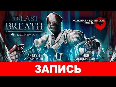 Dead by Daylight: The Last Breath Chapter. Последняя медицинская помощь