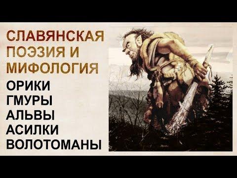 Поэзия серебрянного века. Славянская мифология