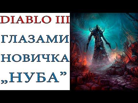 Diablo 3: Игра глазами новичка