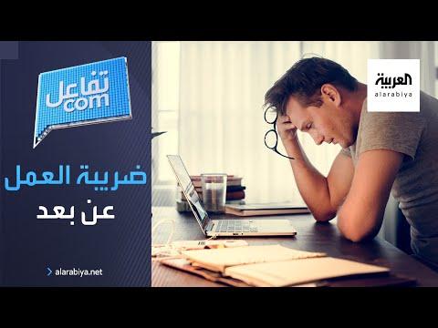العرب اليوم - 5% ضريبة العمل عن بُعد في ألمانيا