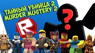 Продолжаем веселиться ►Roblox Murder Mystery 2