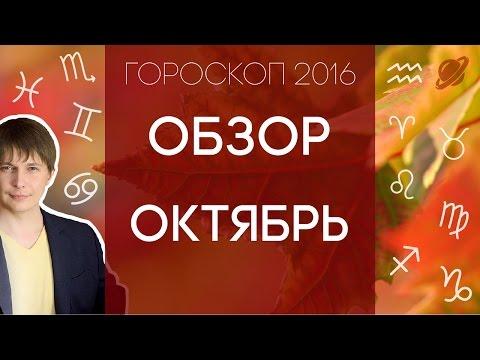 Любовный гороскоп на сегодня козерог мужчина 2017 год