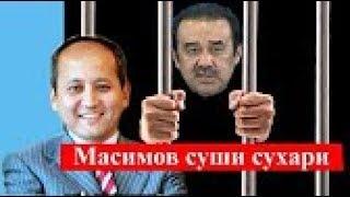 Мухтар Аблязов   Что ждёт Карима Масимова после прихода Аблязова ?