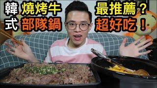 好市多開箱!韓式部隊鍋+燒烤牛肉+起司94好吃!大胃王挑戰!丨MUKBANG Big Eater Costco Challenge Big Food 大食い