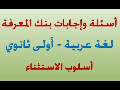 talb online طالب اون لاين أسئلة بنك المعرفة لغة عربية أولى ثانوي أسلوب الاستثناء موقع مدرس دوت كوم