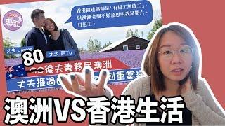 【移民生活分享】(中字) 澳洲和香港生活的好與壞 |【potatofishyu】