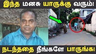 இந்த மனசு யாருக்கு வரும்! நடந்ததை நீங்களே பாருங்க! | Tamil News | Tamil Seithigal | Latest News