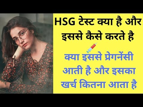 HSG Test In hindi. HSG test cost. HSG procedure in hindi.