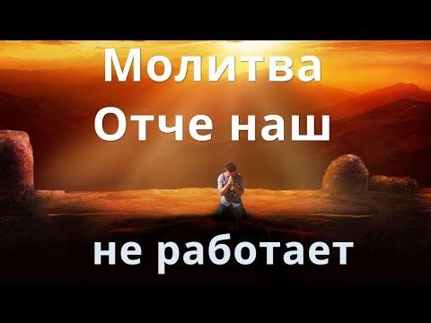 Молитва Отче наш  не работает