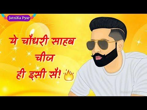 Download Jaat V S Pyar Desi Jaat Albadi Jaat Video 3GP Mp4 FLV HD