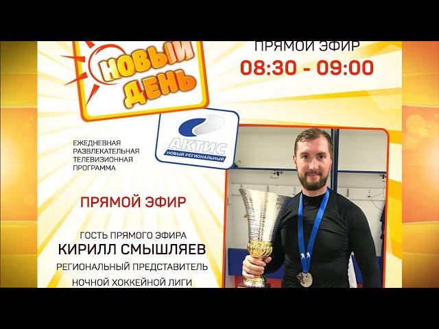 Гость программы «Новый день» Кирилл Смышляев