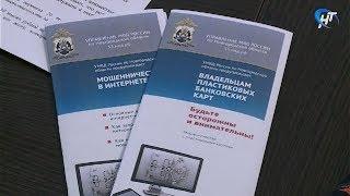 В городской полиции прошел специальный брифинг на тему виртуального мошенничества