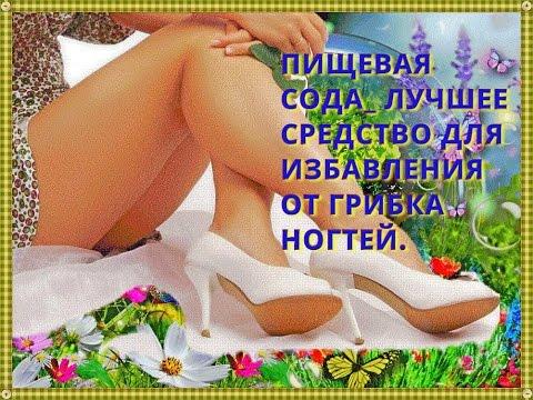 Die Behandlung des Nagelzwanges in jekaterinburge