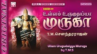 Ullam Uruguthaiyaa Muruga  TMS  Murugan Songs