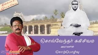 கடை விரித்தேன் கொள்வாரில்லை -வள்ளலார் வாக்கியமா? - சுகி சிவம்  Vallalar   Suki Sivam   YouTube
