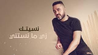 أنا لوحدي - حاتم فهمي | Ana Lewahdy - Hatem Fahmy [OFFICIAL LYRICS VIDEO] تحميل MP3