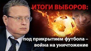 Итоги выборов: под прикрытием футбола – война на уничтожение