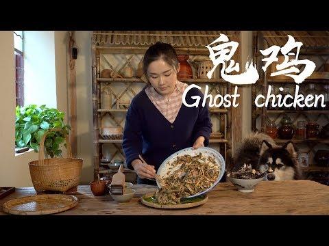 Eat a Yunnan Jingpo dish -Ghost Chicken