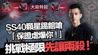 ROV.AOV|TXO Liang|Challenger is in SS rank.Let him kill me twice,can I still win? (English sub)