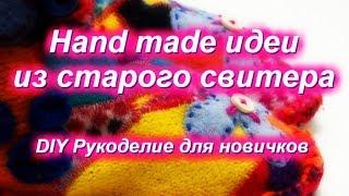 DIY Переделки Вторая жизнь старого свитера