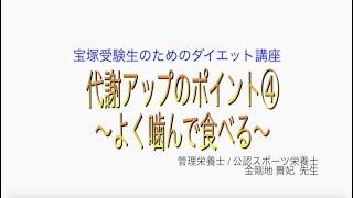 宝塚受験生のダイエット講座〜代謝アップのポイント④よく噛んで食べる〜のサムネイル画像