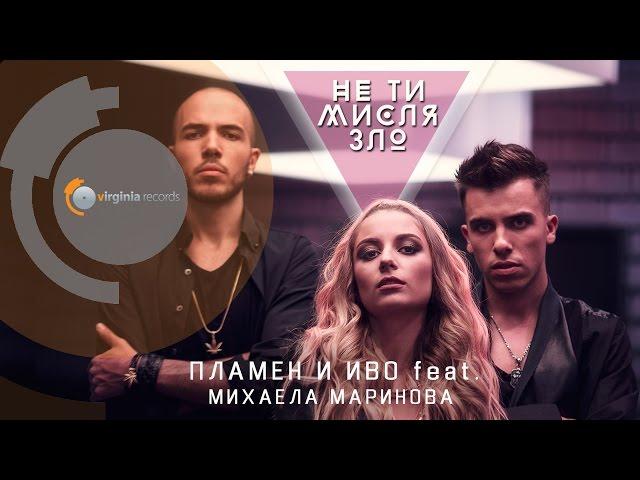 Пламен и Иво feat. Михаела Маринова – Не ти мисля зло