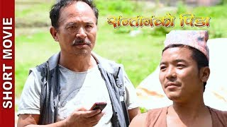"New Nepali Short Movie - ""Santanko Pida"" 