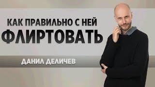 Как флиртовать с бывшей девушкой - Данил Деличев