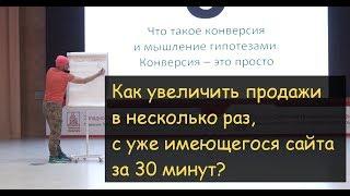 Мастер класс от топ маркетолога России, основателя сервисов Envybox, Алексея Молчанова