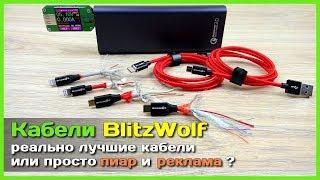 📦 Кабель BlitzWolf - ЛУЧШИЙ КАБЕЛЬ для зарядки телефона?