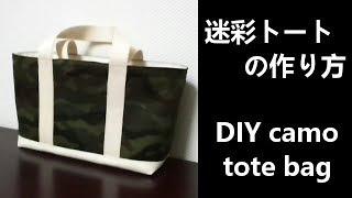 迷彩トートの作り方