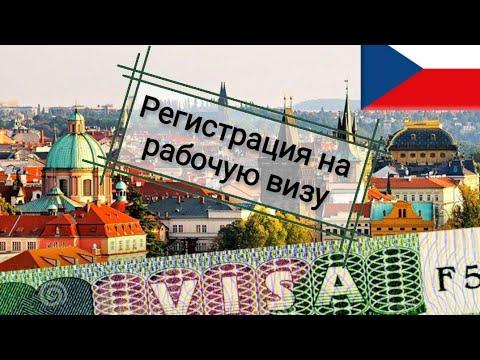 Регистрация на рабочую визу в Чехию!!!