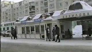 Сургут 1999г VHS