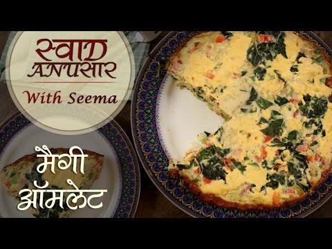 Maggie Omelette Recipe In Hindi मैगी ऑमलेट | Popular Breakfast Recipe | Swaad Anusaar With Seema