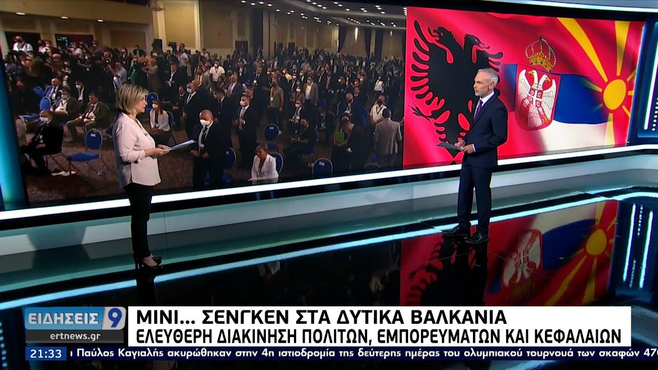 Μίνι Σένγκεν στα βαλκάνια: Ελεύθερη διακίνηση πολιτών, εμπορευμάτων και κεφαλαίων ΕΡΤ 29/7/2021