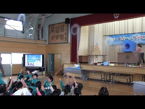 スクールサイエンス教室in寄木小学校