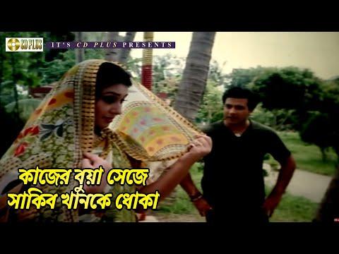 Funny Movie Scene ( Jonom Jonomer Prem ) - Shakib Khan | Apu Biswas | Funniest Boyfriend | CD PLUS