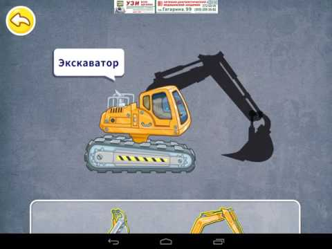 Экскаватор. Собираем экскаватор учимнся работать на экскаваторе/ Excavator. Putting uchimnsya