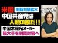 米国、中国共産党は人類の敵だ!中国最大手の太陽光発電メーカーを制裁対象へ!厳し過ぎる制裁内容。